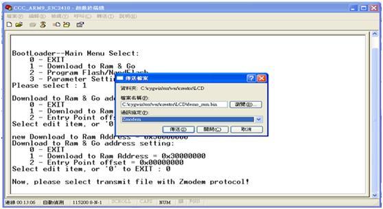 S3C2410Transmit.jpg