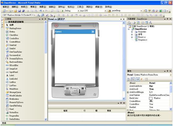 SmartPhoneEmulator.jpg