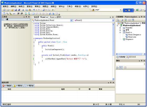 ButtonClickEventHandler1.jpg