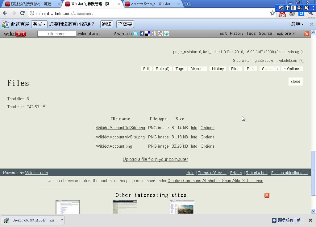 WikidotFileList.png