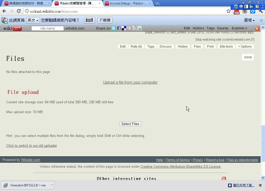 WikidotFileSelectButton.png