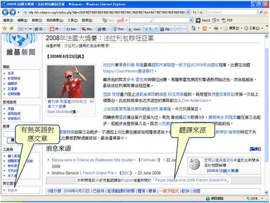 wikinews.jpg
