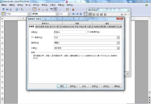 LibreOfficeAppendix.jpg