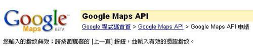 GoogleMapApiSignupFail.jpg
