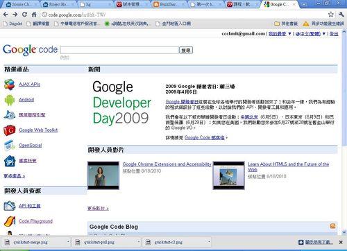 GoogleCode1.jpg