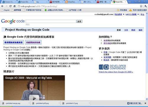 GoogleCode2.jpg