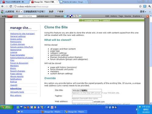 WikidotAdminPage.png